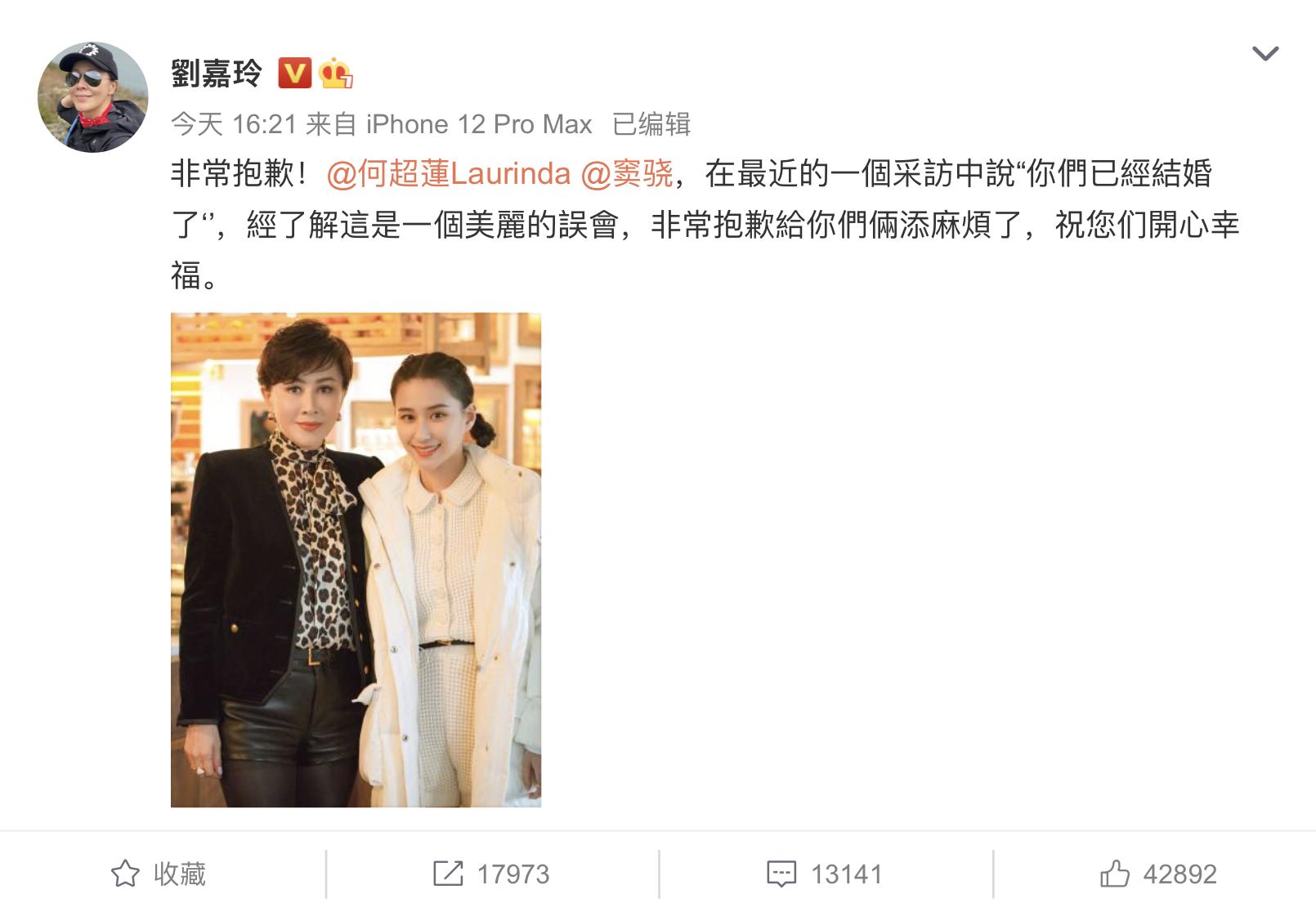受訪爆何超蓮已嫁人 劉嘉玲急澄清道歉:是個美麗的誤會