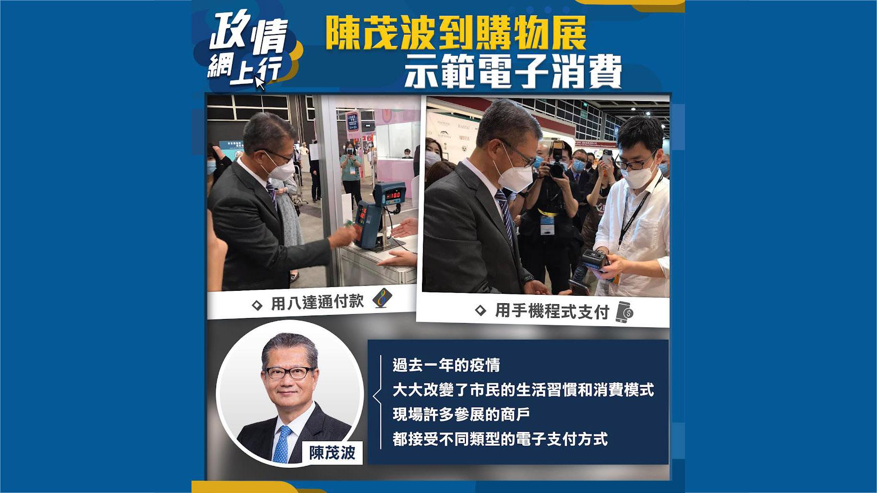 【政情網上行】陳茂波到購物展示範電子消費