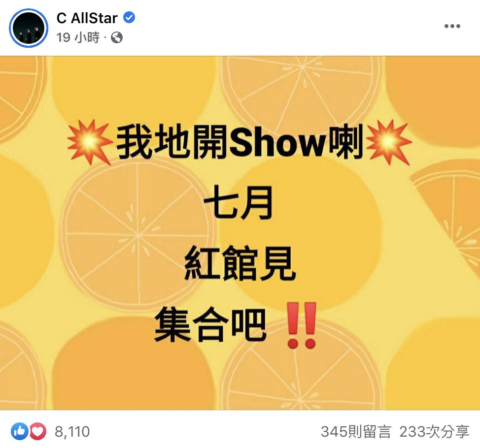 集合吧!C AllStar宣布7月開紅館騷