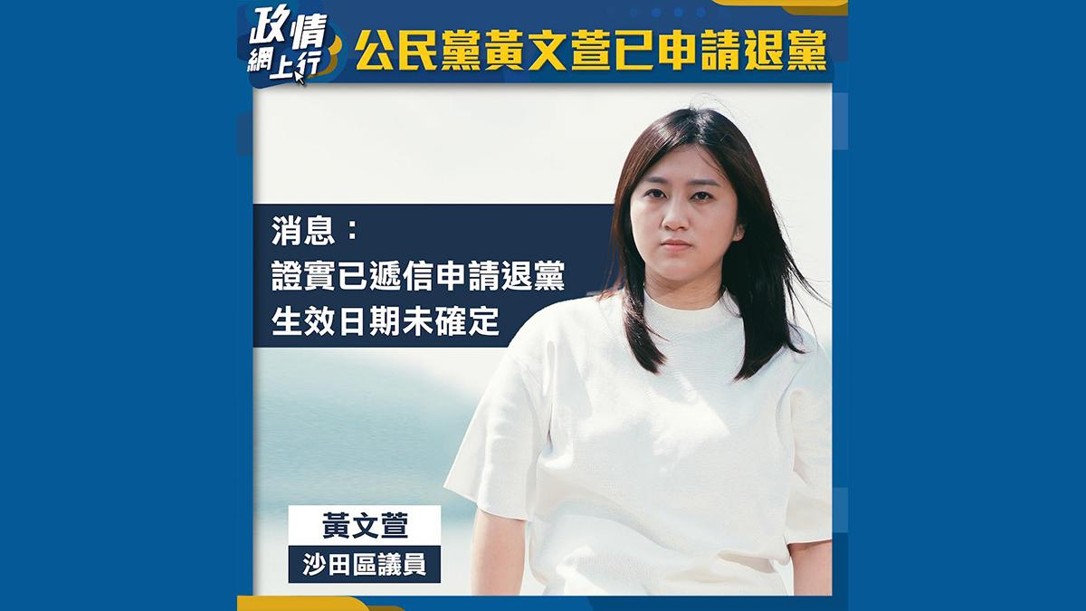 【政情網上行】公民黨黃文萱已申請退黨