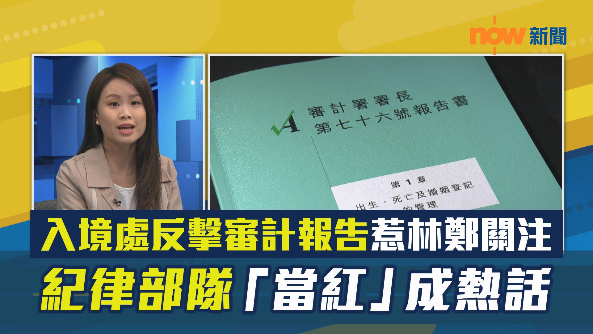 【政情】入境處反擊審計報告惹林鄭關注 紀律部隊「當紅」成熱話