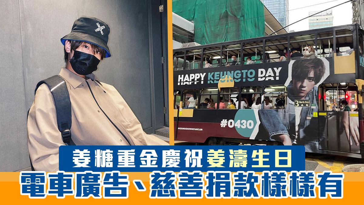 姜濤22歲生日姜糖重金慶祝 電車廣告、慈善捐款樣樣有