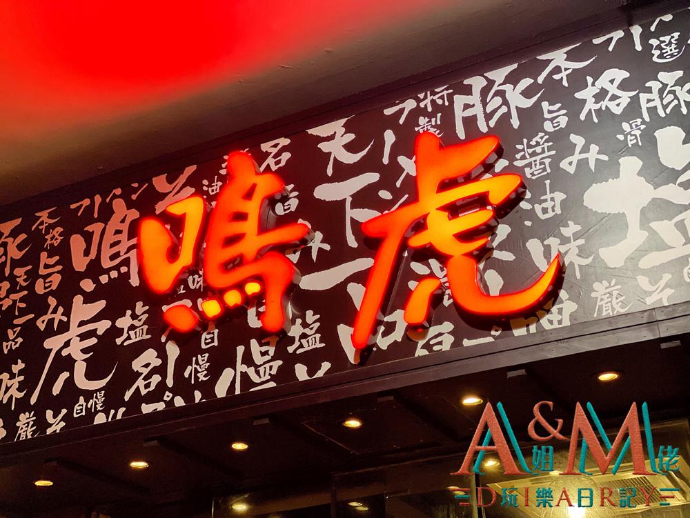 〈好食〉地道拉麵小店 土瓜灣鳴虎