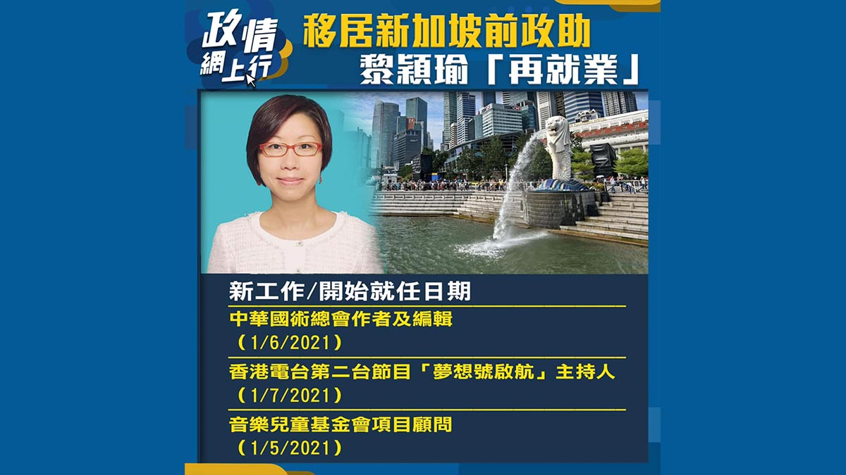 【政情網上行】移居新加坡前政助 黎穎瑜「再就業」