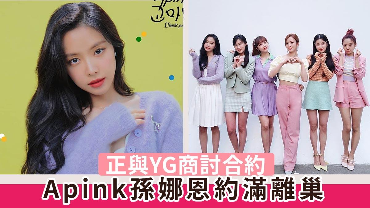 Apink孫娜恩約滿離巢 正與YG商討合約