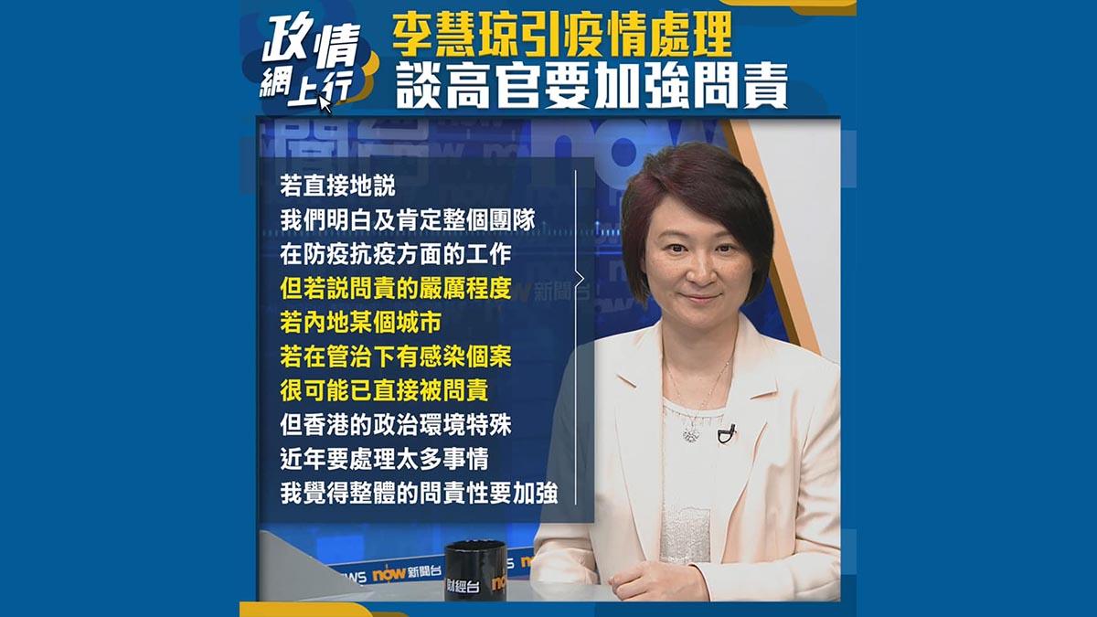 【政情網上行】李慧琼引疫情處理談高官要加強問責