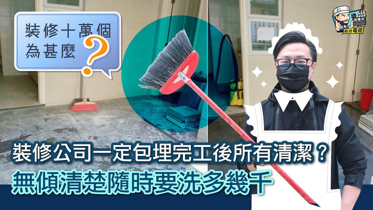 【裝修】裝修公司一定包完工後所有清潔?無傾清楚隨時要洗多幾千!
