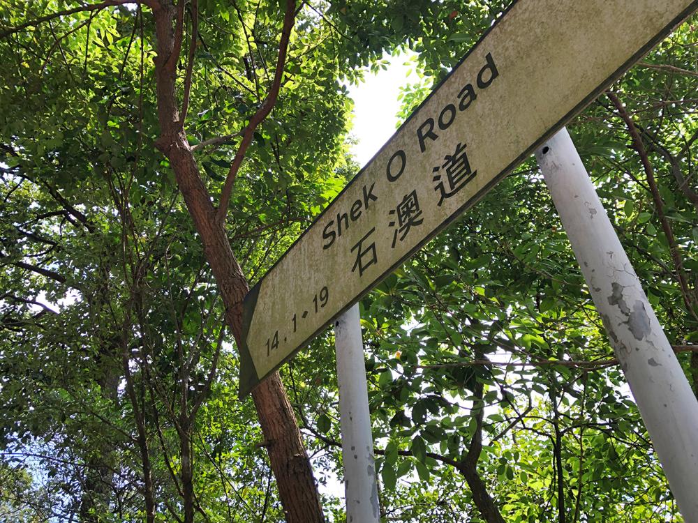 〈好遊〉15分鐘尋訪瑪雅文明 石澳無字石碑行山打卡
