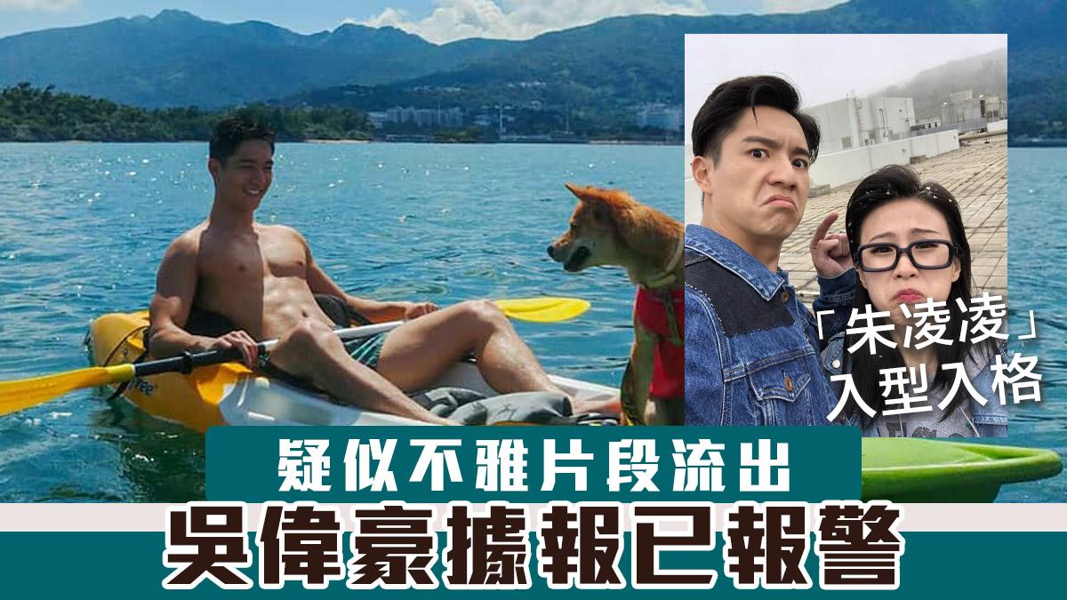 據報吳偉豪已就疑似不雅片段報警 網民籲勿作二次傷害