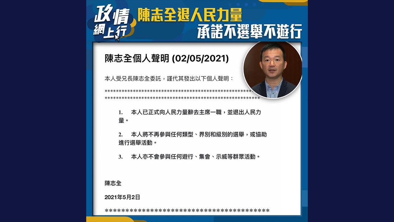 【政情網上行】陳志全退人民力量 承諾不選舉不遊行