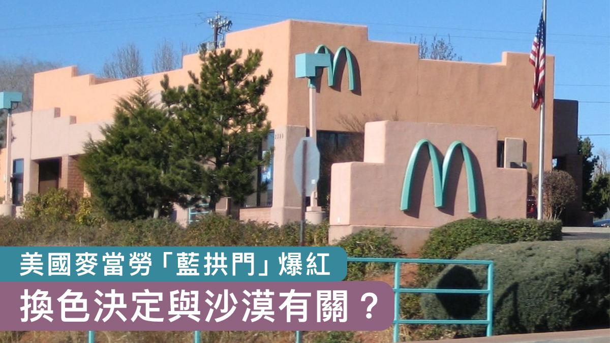 【絕無僅有】美國麥當勞「藍拱門」爆紅 換色與沙漠有關?
