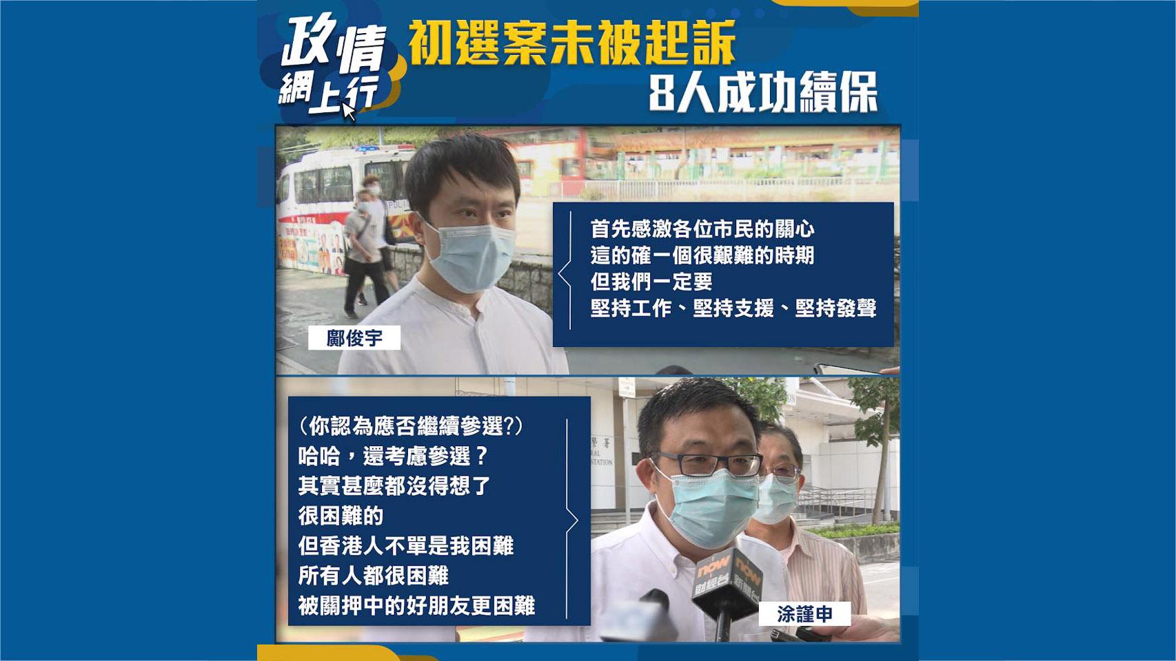 【政情網上行】初選案未被起訴 8人成功續保