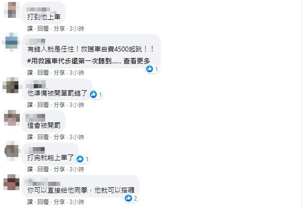 Facebook@爆料公社公開版