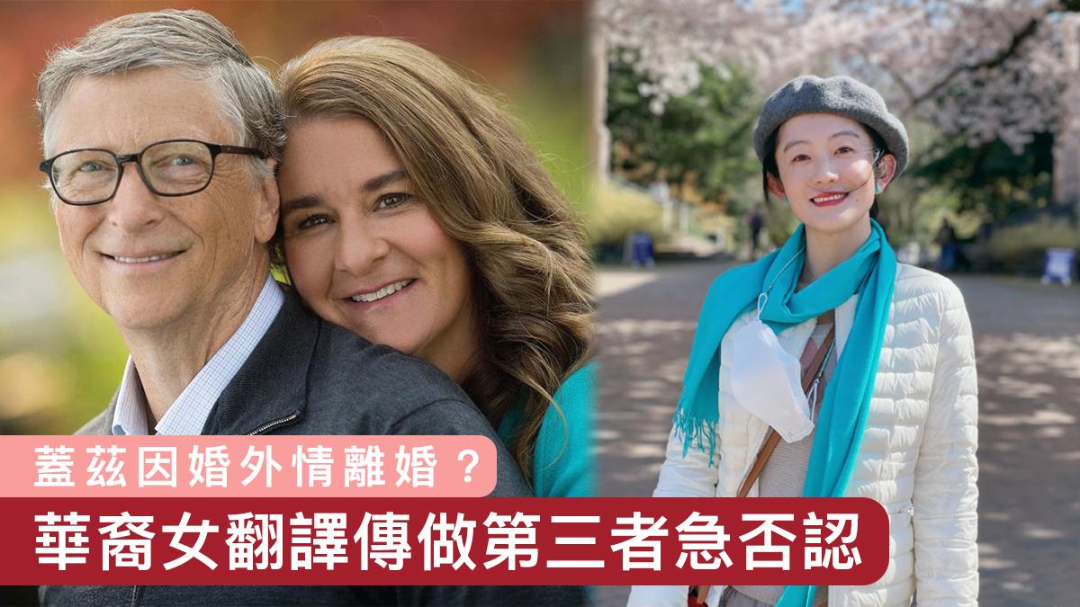 蓋茲因婚外情離婚?華裔女翻譯傳做第三者急否認
