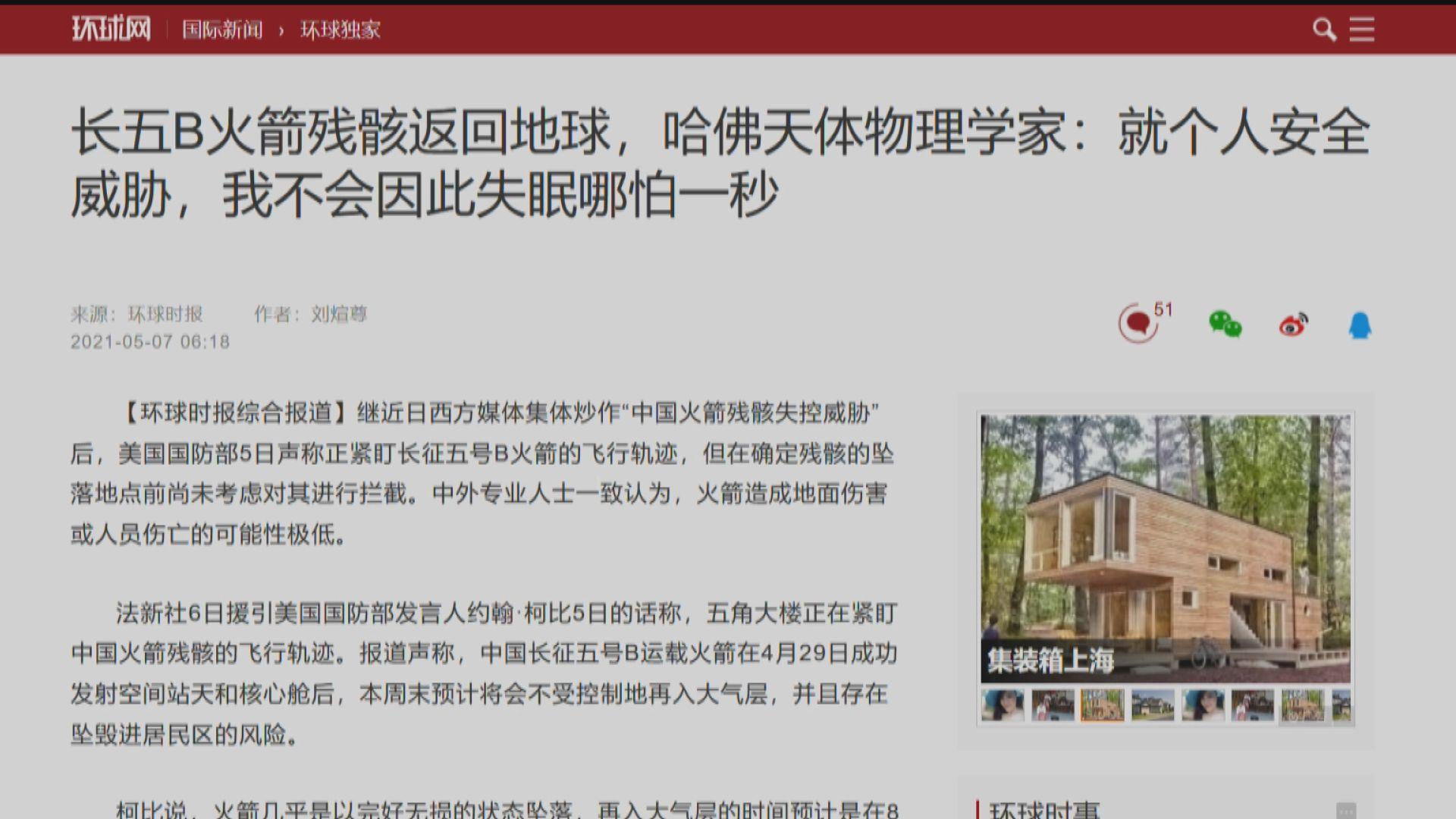 環時批西方炒作中國太空威脅論 長征五號火箭殘骸失控是偽命題