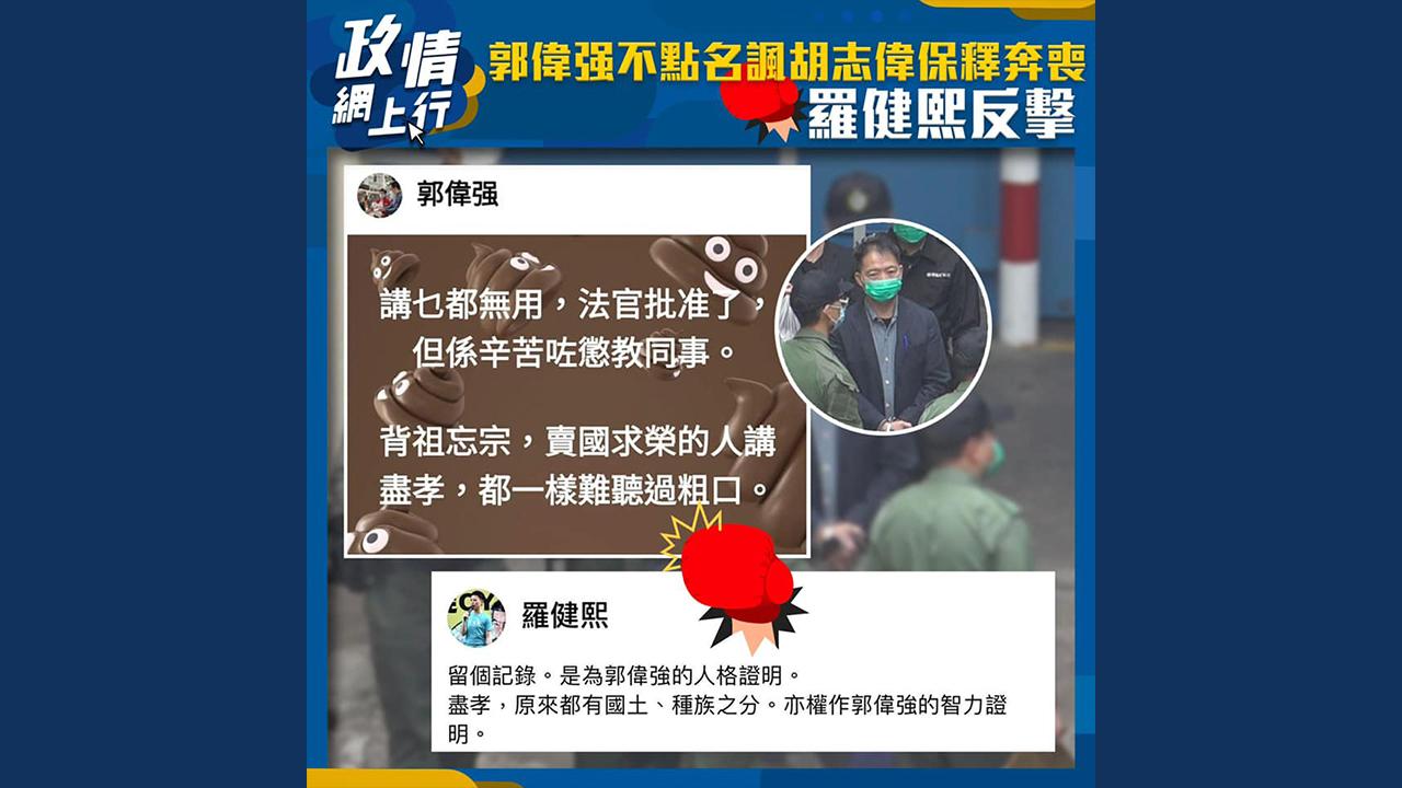 【政情網上行】郭偉强不點名諷胡志偉保釋奔喪 羅健熙反擊