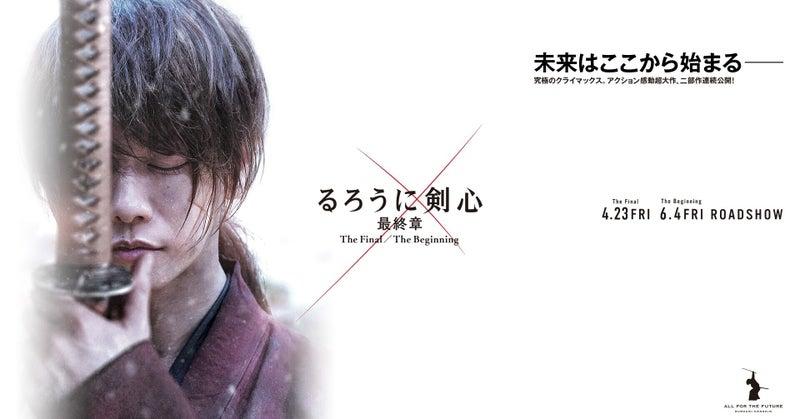 《浪客劍心最終章》年內Netflix上架 日本票房突破20億日元