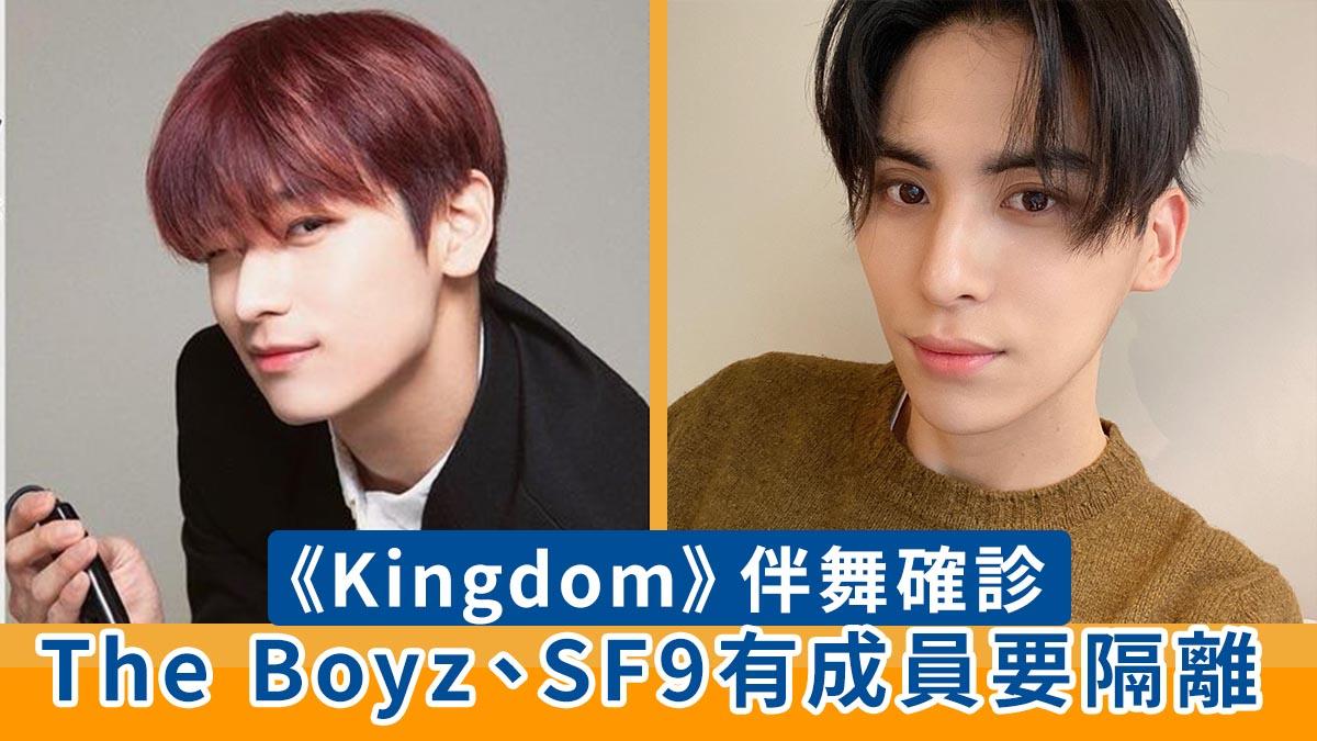 《Kingdom》伴舞確診 The Boyz、SF9有成員要隔離