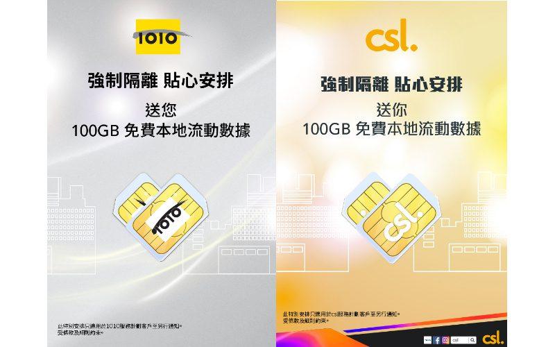 強制隔離唔怕悶,CSL送你100GB數據!