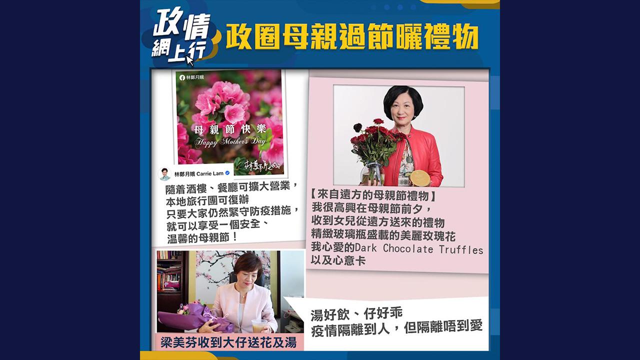 【政情網上行】政圈母親過節曬禮物