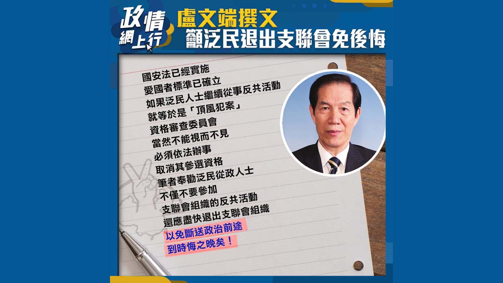 【政情網上行】盧文端撰文籲泛民退出支聯會免後悔