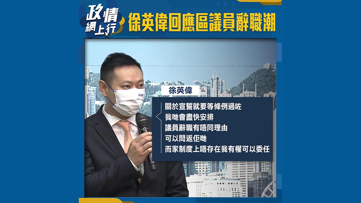 【政情網上行】徐英偉回應區議員辭職潮