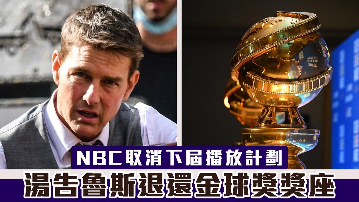 【金球獎爭議】湯告魯斯退還獎座 NBC取消下屆播放計劃