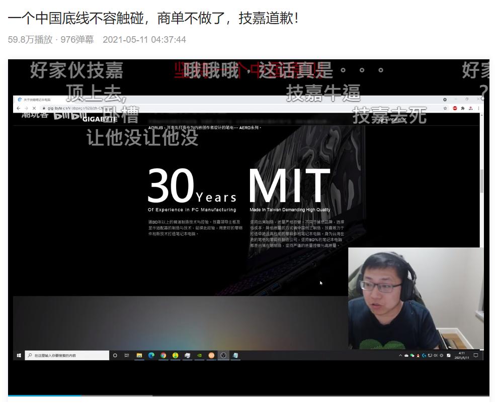 宣傳被指辱華 技嘉致歉並表明堅持一個中國立場