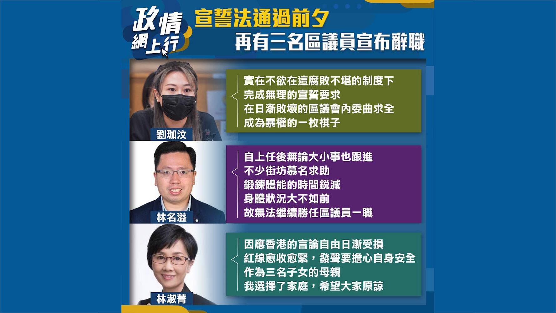 【政情網上行】宣誓法通過前夕 再有三名區議員宣布辭職