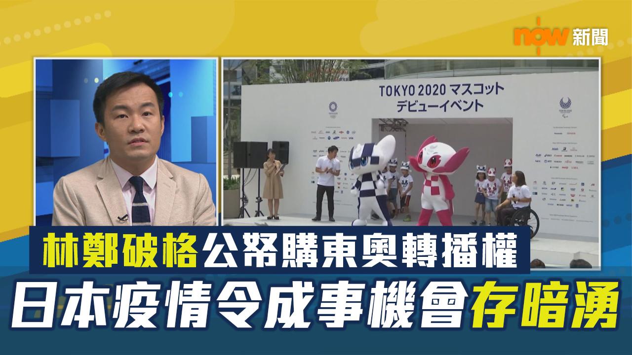 【政情】林鄭破格公帑購東奧轉播權 日本疫情令成事機會存暗湧