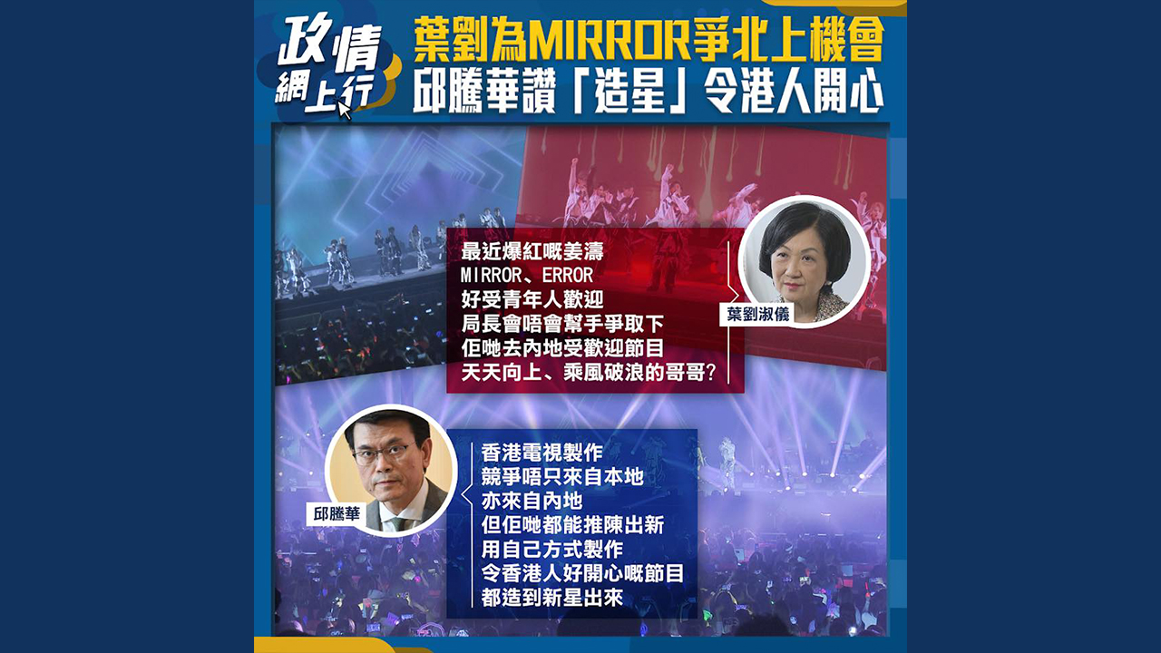 【政情網上行】葉劉為 MIRROR 爭北上機會 邱騰華讚「造星」令港人開心