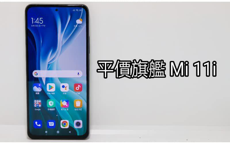 小米平價旗艦手機,Mi 11i 效能有幾勁?
