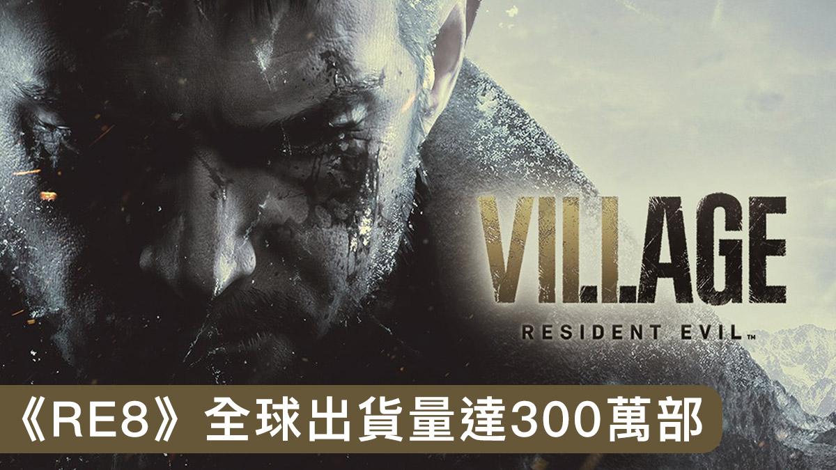 〈好Game〉《生化危機8》全球出貨量達300萬部