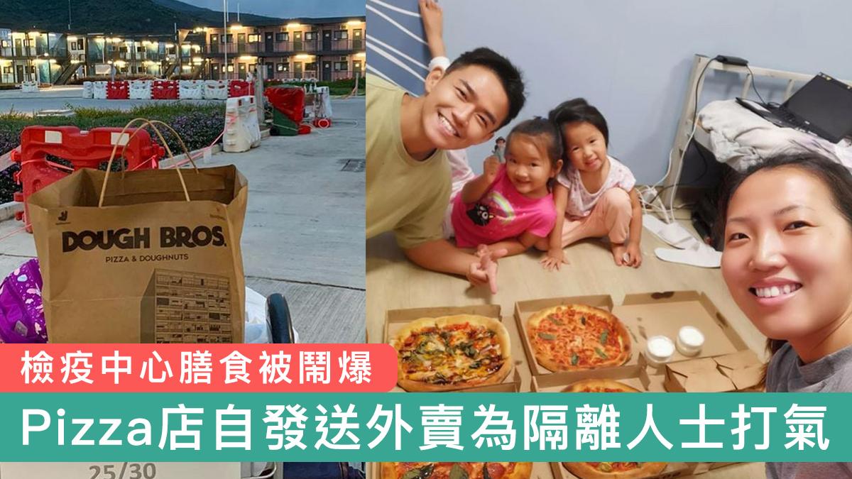 檢疫中心膳食被鬧爆 Pizza店自發送外賣隔離人士打氣