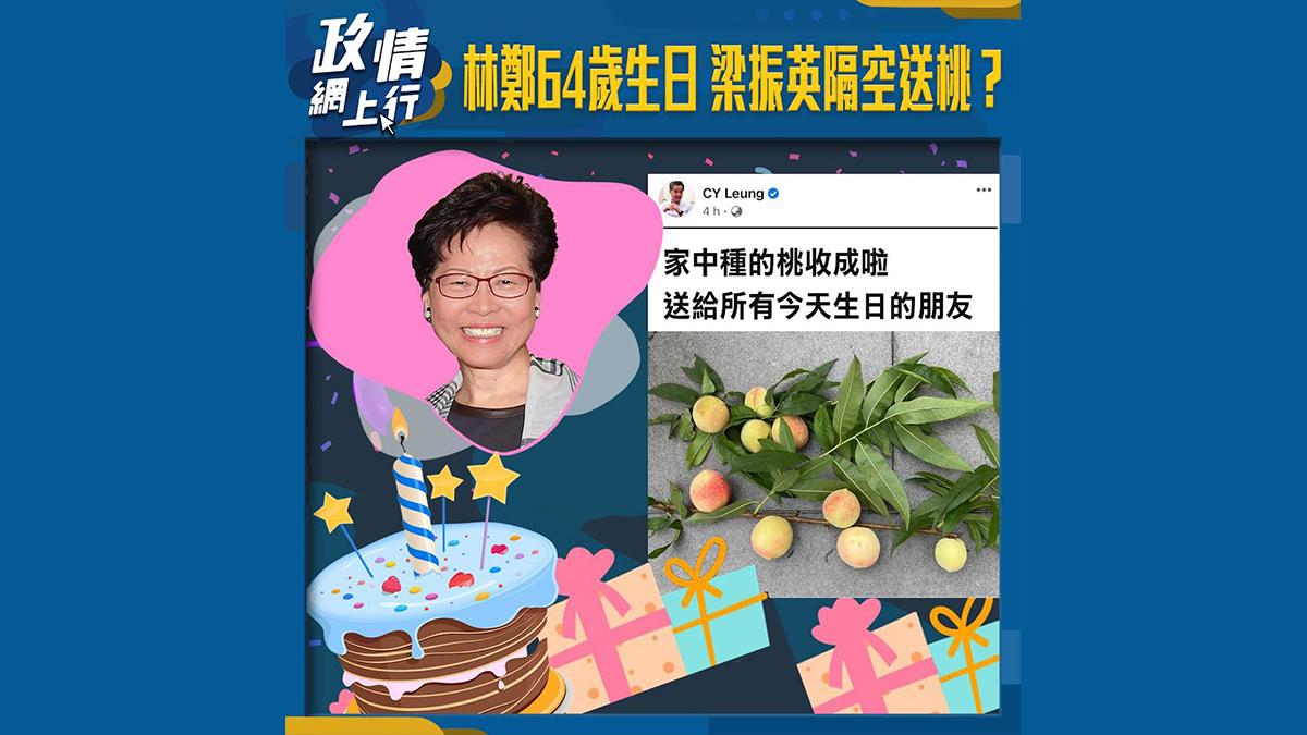【政情網上行】林鄭64歲生日 梁振英隔空送桃?