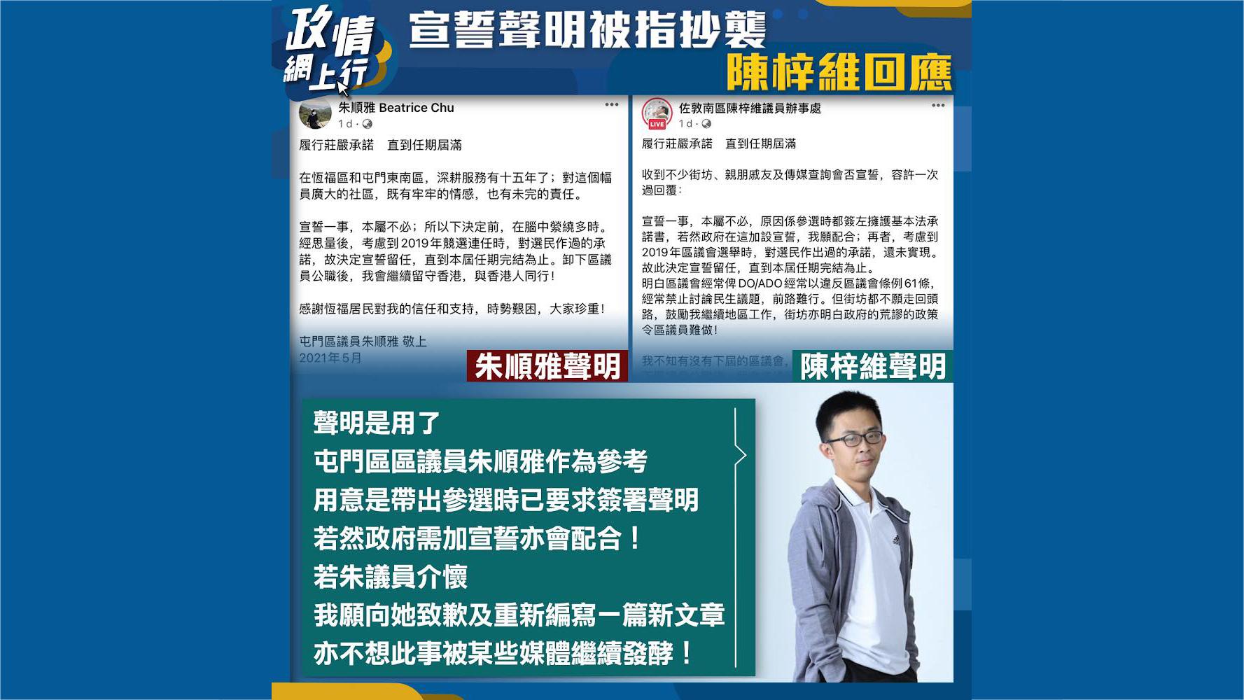 【政情網上行】宣誓聲明被指抄襲 陳梓維回應