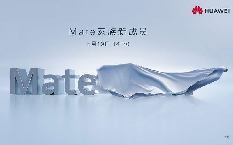 提早5/19發佈,華為Mate系列新作要來了