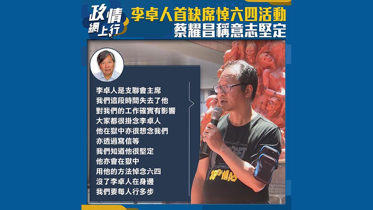 【政情網上行】李卓人首缺席悼六四活動 蔡耀昌稱意志堅定