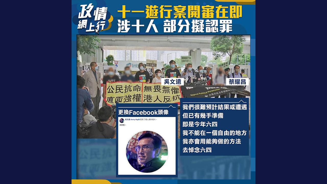 【政情網上行】十一遊行案開審在即 涉十人 部分擬認罪