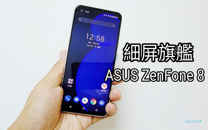 細屏旗艦 ASUS ZenFone 8 效能拍攝全面試!