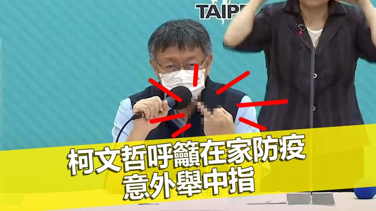 柯文哲呼籲在家抗疫意外舉中指 網民:我有乖,市長不要舉中指!