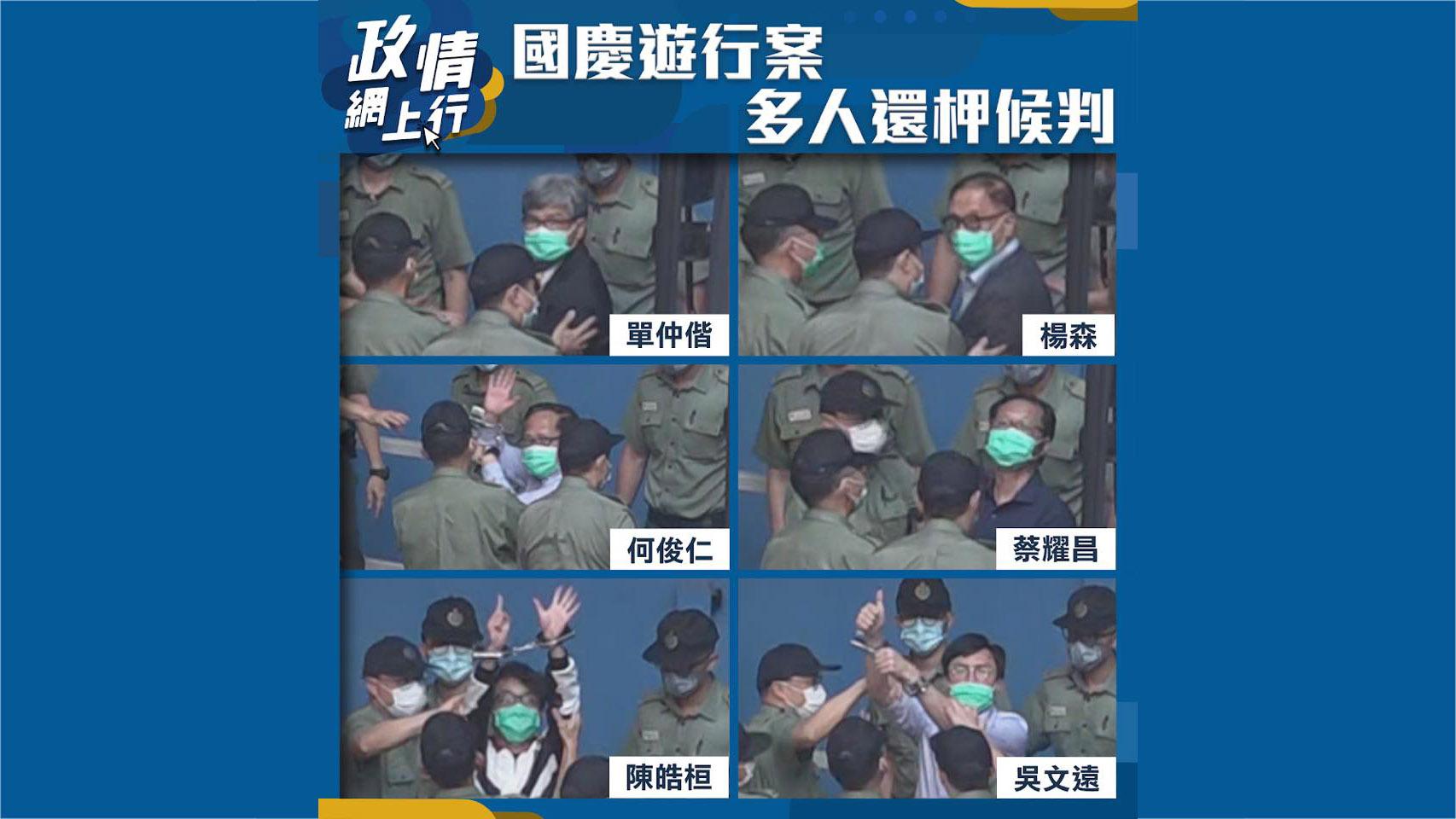 【政情網上行】國慶遊行案 多人還柙候判