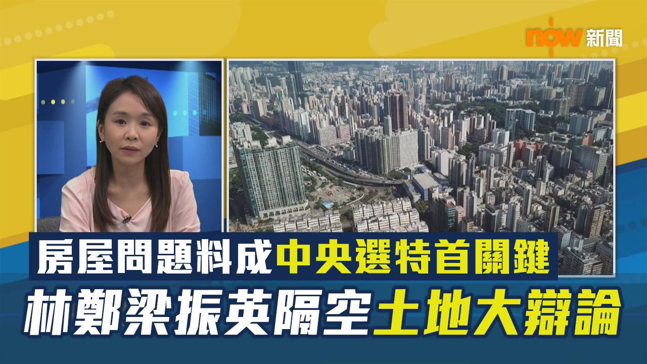 【政情】房屋問題料成中央選特首關鍵 林鄭梁振英隔空土地大辯論