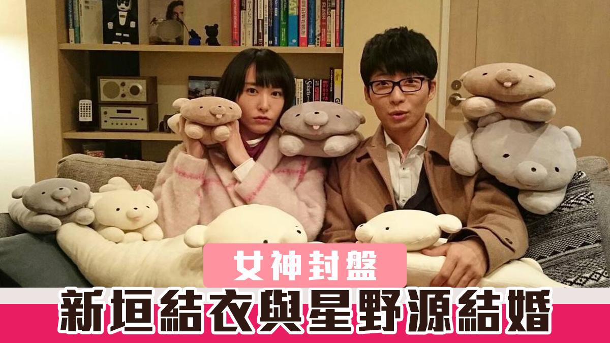 【女神封盤】新垣結衣與星野源結婚 宣布退社獨立發展