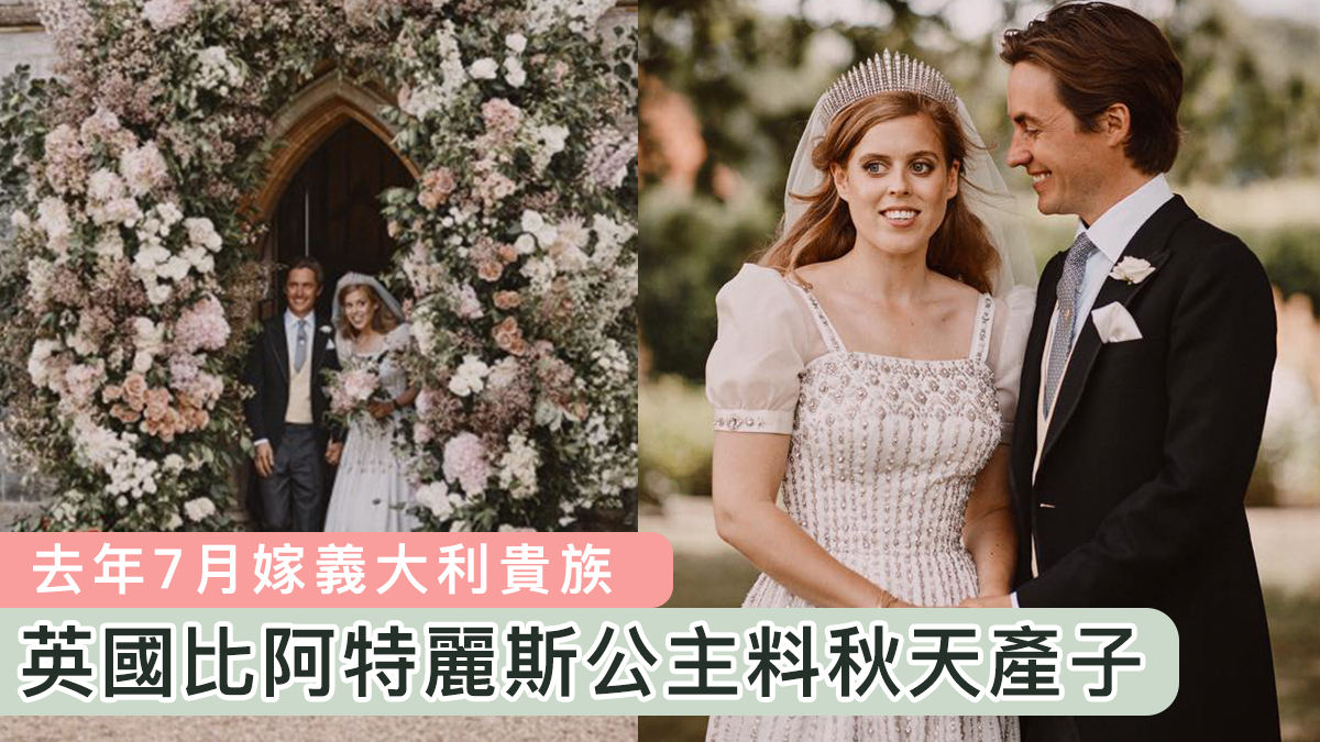 【王室喜訊】英女王孫女比阿特麗斯公主懷孕 預產期為秋天