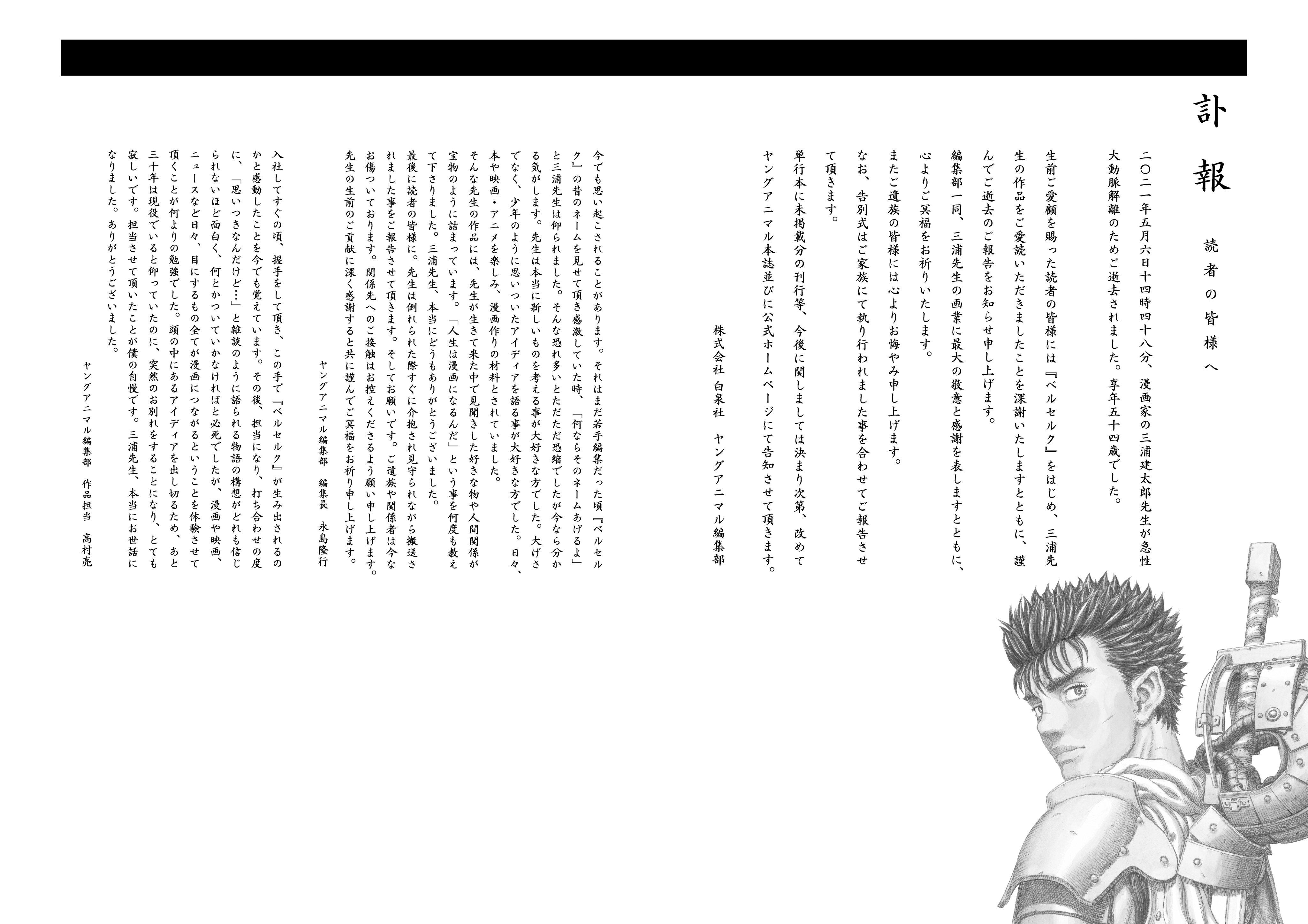 《烙印戰士》作者三浦建太郎逝世 漫畫家聲優悼念