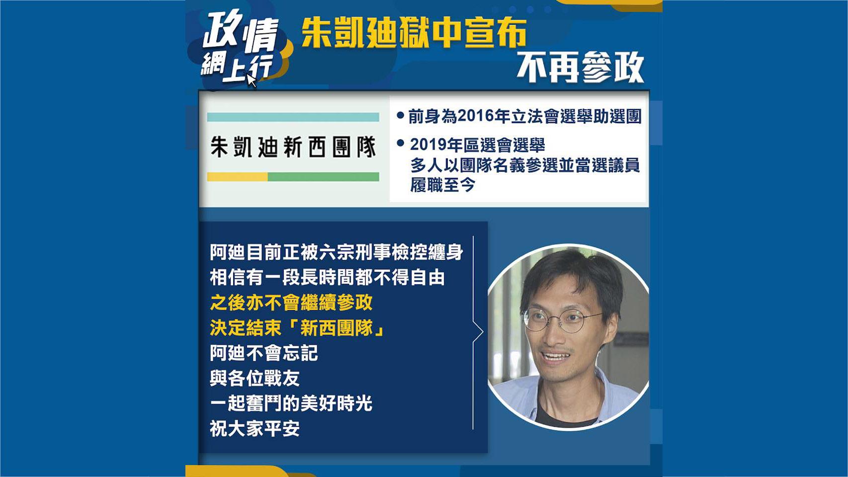 【政情網上行】朱凱廸獄中宣布不再參政
