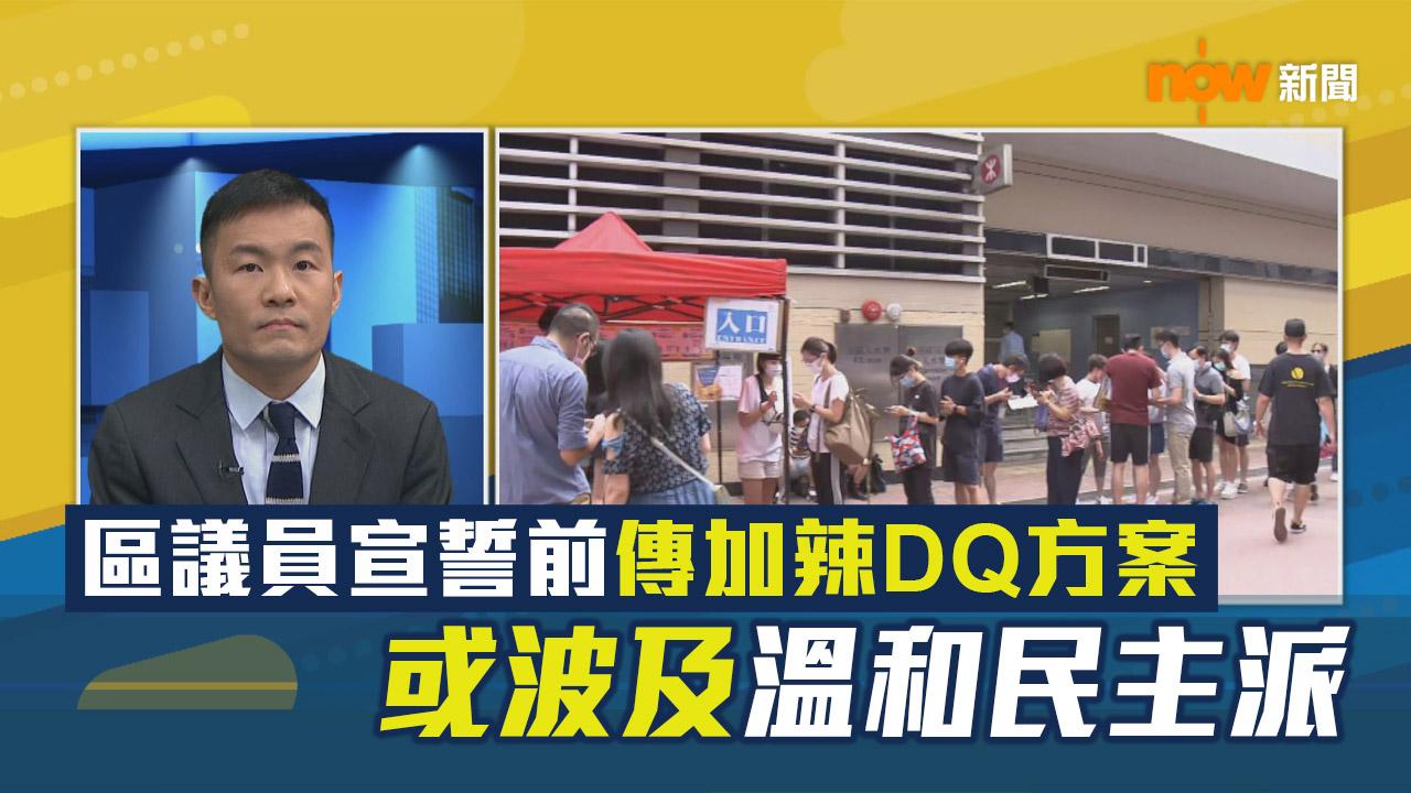 【政情】區議員宣誓前傳加辣DQ方案 或波及溫和民主派