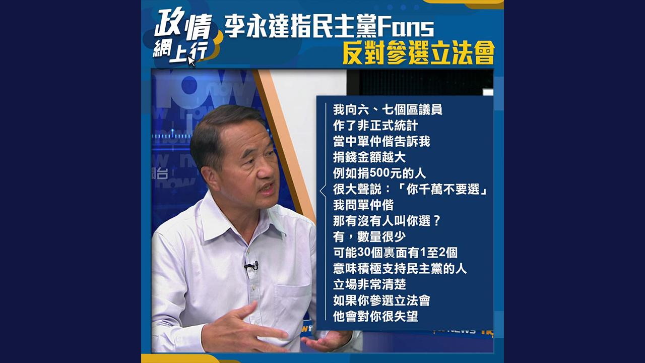 【政情網上行】李永達指民主黨Fans 反對參選立法會