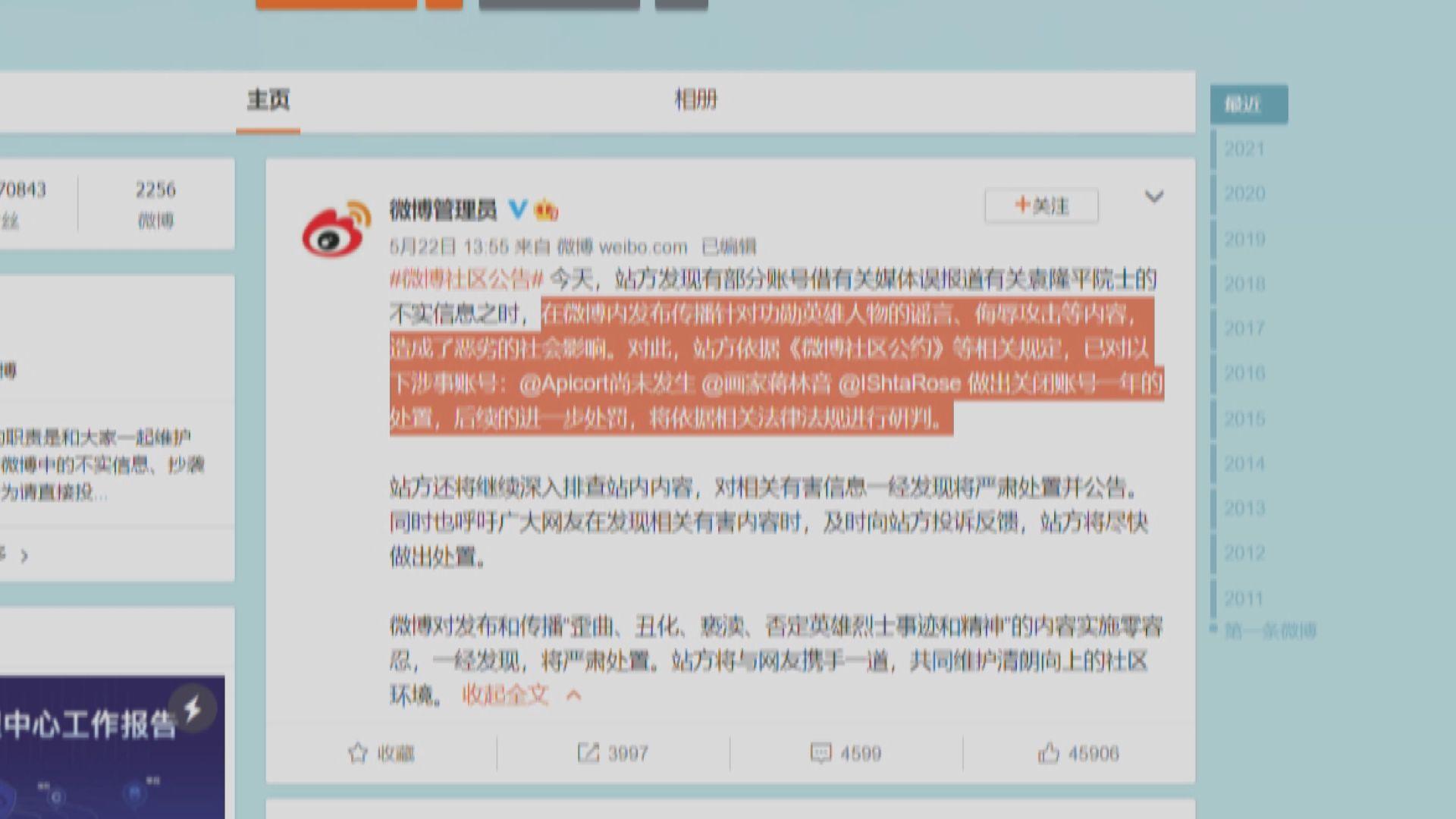 北京天津各拘一人涉侮辱袁隆平 多個微博用戶被封